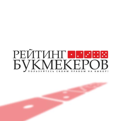 Рейтинг Онлайн Букмекерских Контор России